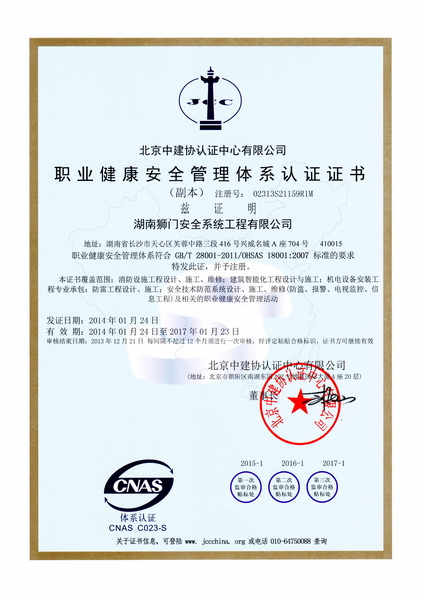 职业健康br88冠亚体育管理体系认证证书(副本中文)
