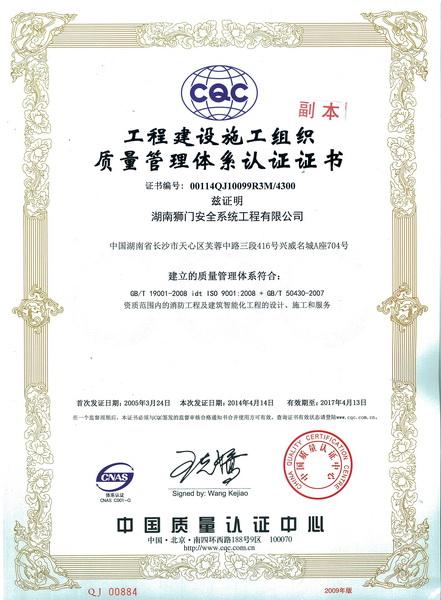 质量管理体系认证证书(副本中文)