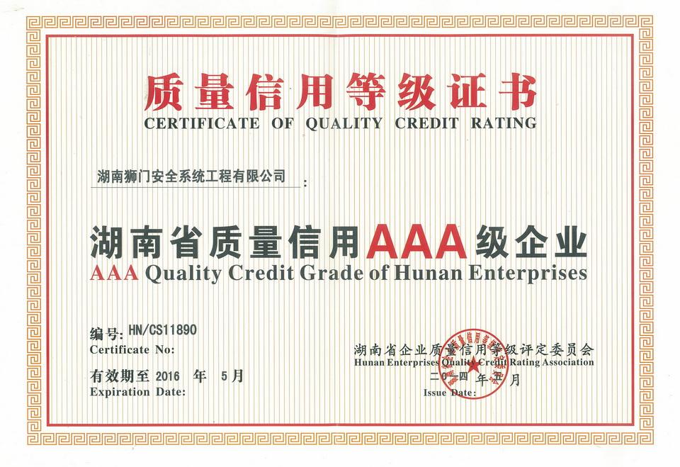 湖南省质量信用等级(AAA)证书
